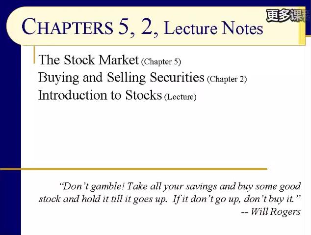 国际名校公开课-美国西南大学公开课:投资学入门-股票市场