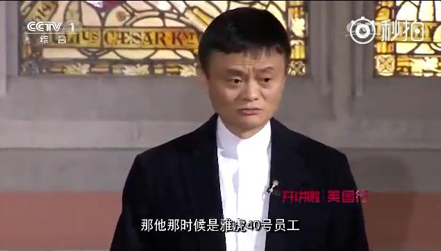 马云剑桥演讲:我愿散尽财富换青春